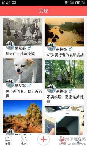 美愿app图3