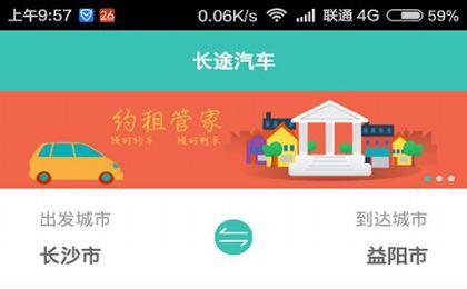 约租管家app图1