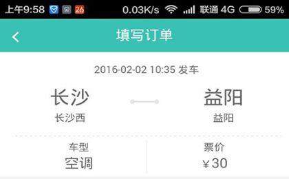 约租管家app图2