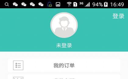 约租管家app图3