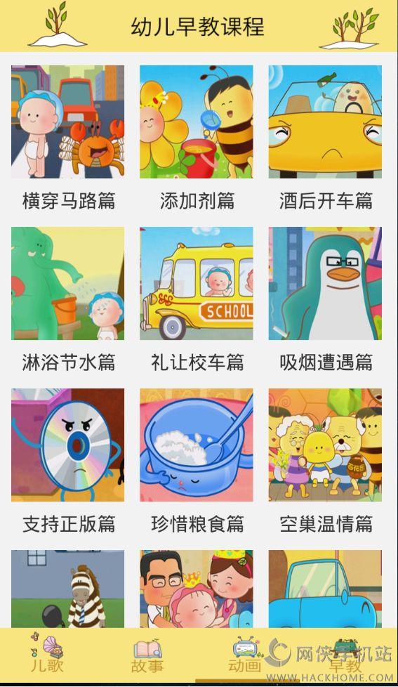 幼儿早教课程app手机版免费下载图3: