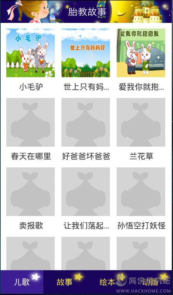胎教故事大全app官方手机版下载图1: