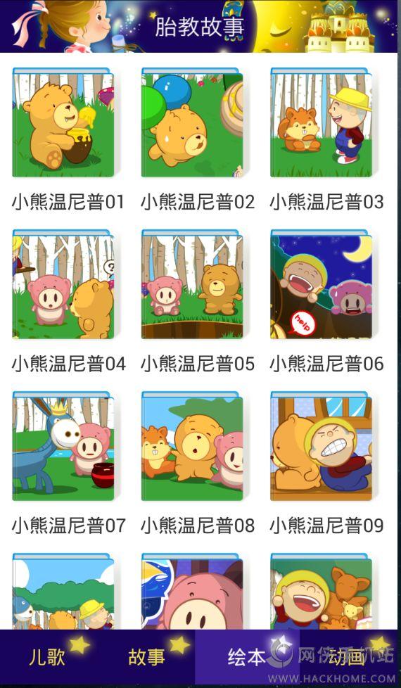 胎教故事大全app官方手机版下载图3: