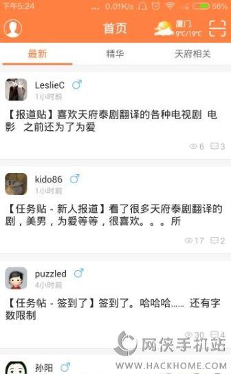 天府泰剧官网app下载图1:
