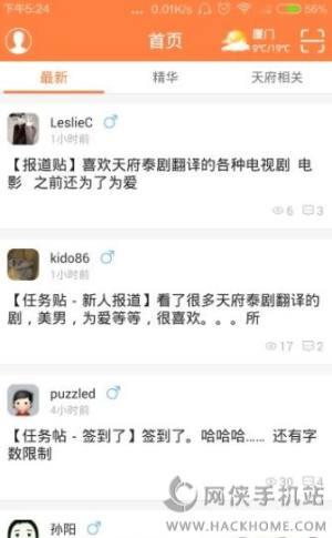 天府泰剧官网版图1