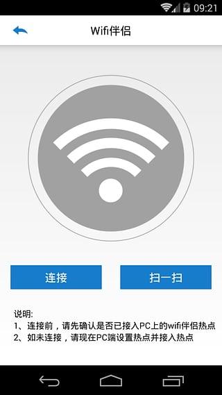 闪讯无线管家苹果版怎么下载?闪讯无线管家二维码下载教程[多图]