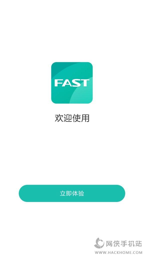 迅捷路由智能管家app手机版下载图3: