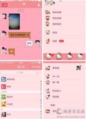 微信粉色版app图1
