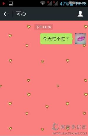 微信粉色版app图3