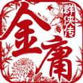 金庸群侠传手游官网安卓版 v2.82