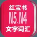日语N5N4红宝书app