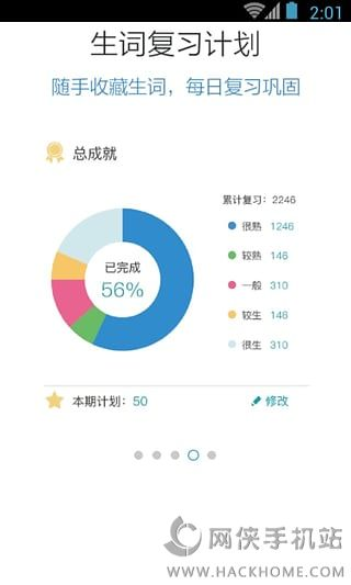 日语N5N4红宝书下载手机版app图1: