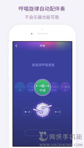 微唱原创音乐编曲写歌app软件下载手机版图1: