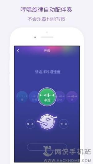 微唱编曲写歌app图1