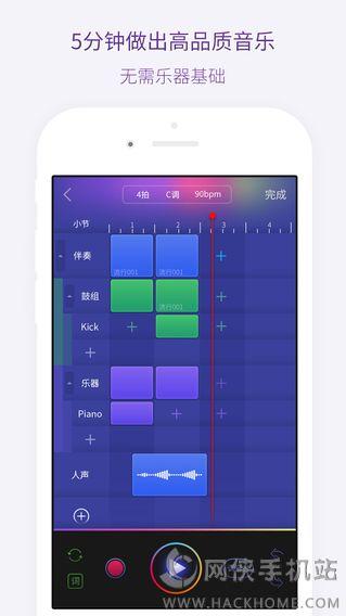 微唱原创音乐编曲写歌app软件下载手机版图3: