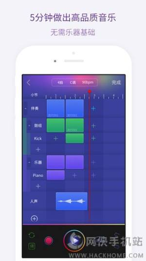 微唱编曲写歌app图3