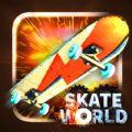 滑板世界3Dios版