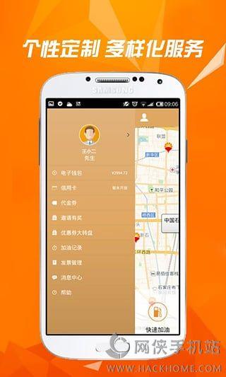 微油客户端下载app图1: