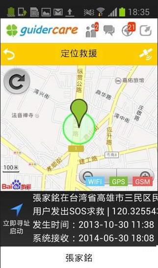 安心天使app评测:父母安全子女安心的必备软件[多图]