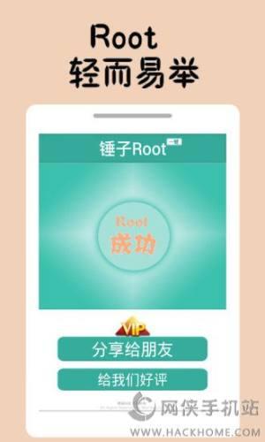 锤子一键Root app图1
