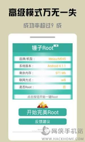 锤子一键Root app图3