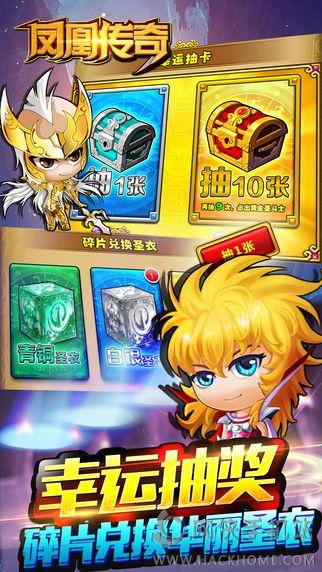 凤凰传奇ios版游戏官方版图3: