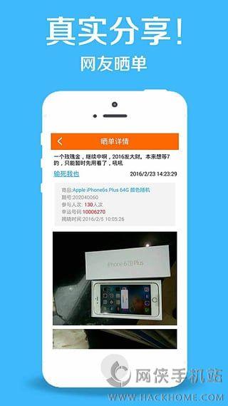 一元抢手机官网app下载图1: