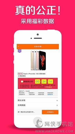 一元抢手机官网app下载图3: