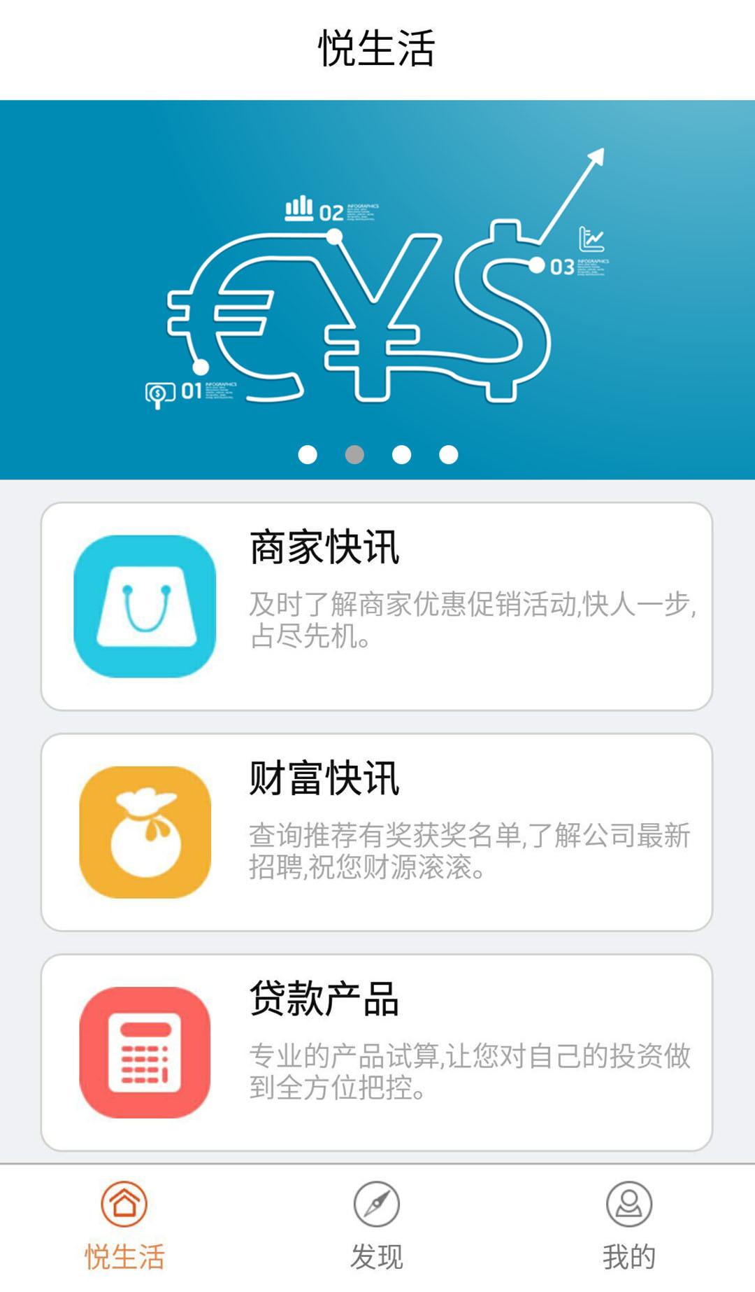 优亿金融手机版下载app图1: