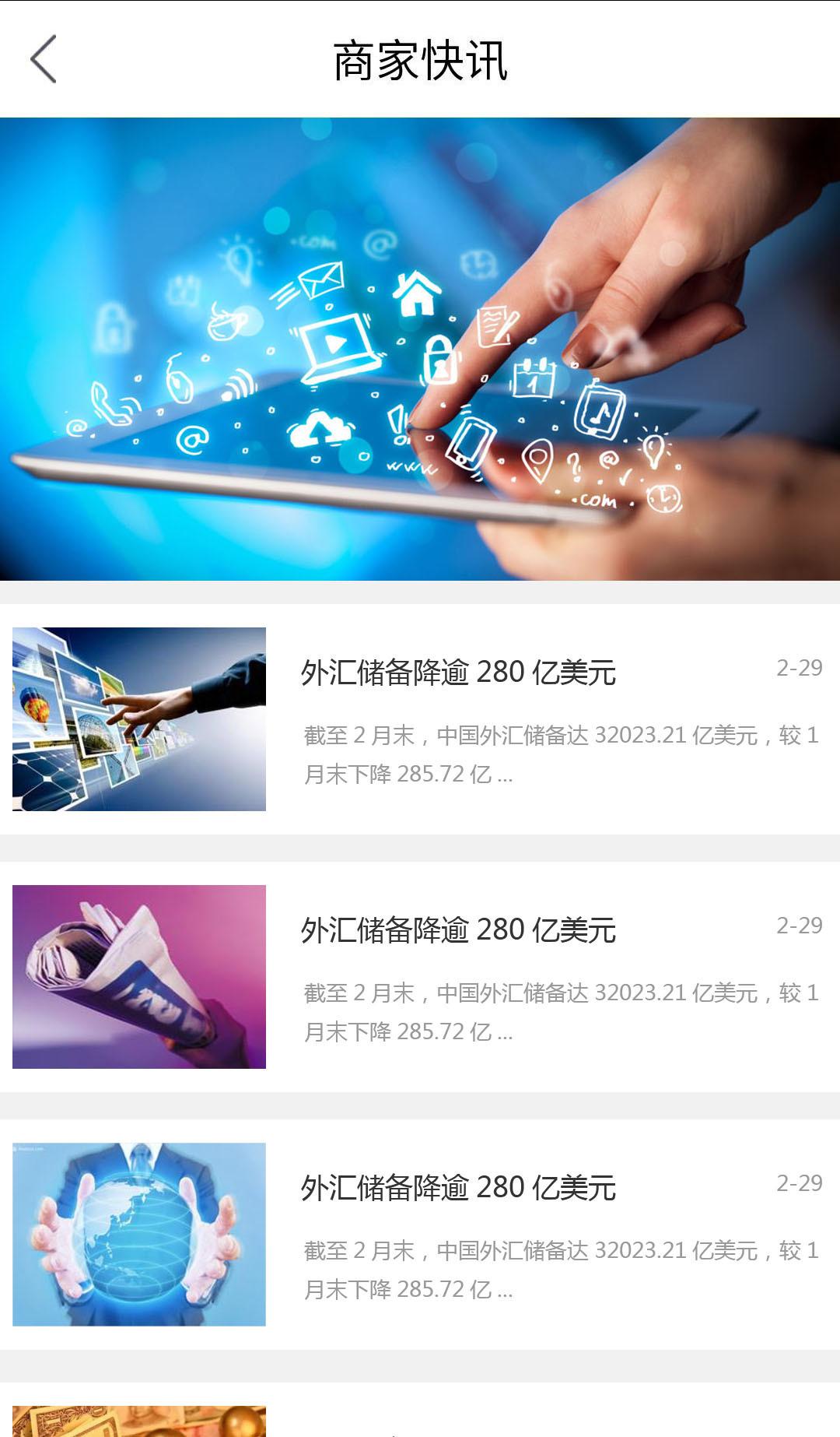 优亿金融手机版下载app图3: