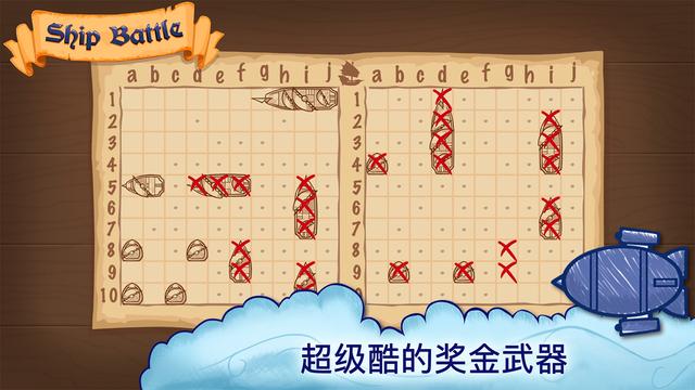 船战笔和纸官网iOS版图2: