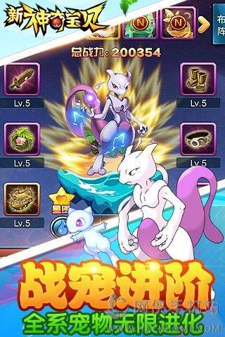 新神奇宝贝游戏下载手机版图1:
