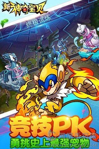 新神奇宝贝游戏下载手机版图3: