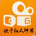 GIF快手红人神器最新版下载手机版app v1.1