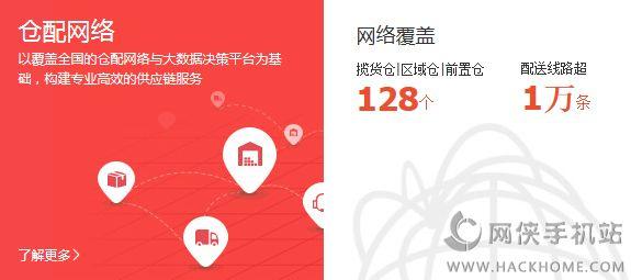 菜鸟物流官网app图3: