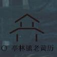 亭林镇老黄历官网app下载手机客户端 v1.0
