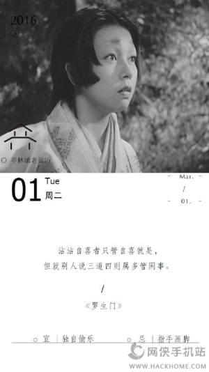 亭林镇老黄历app图1