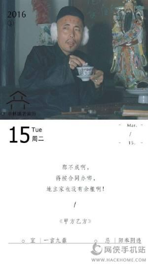 亭林镇老黄历app图3