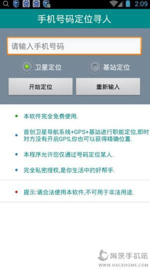 免费公安定位手机号app图1