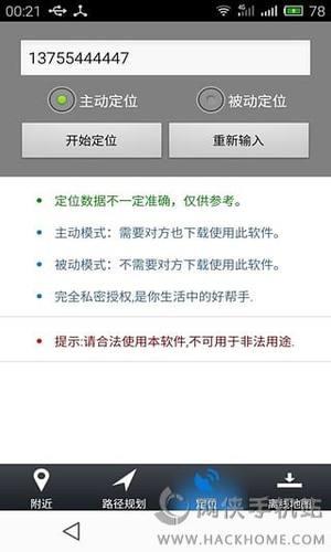 免费公安定位手机号app图3
