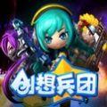创想兵团iOS版