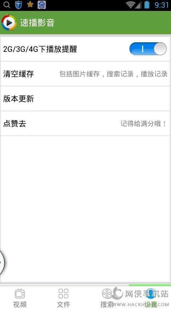 缘来追剧app手机客户端下载图1: