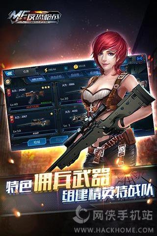 反恐枪战手游官网安卓版图1: