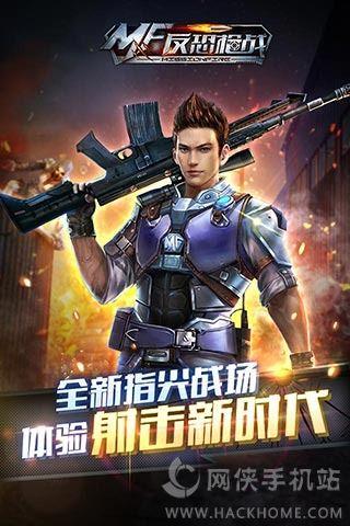 反恐枪战手游官网安卓版图5: