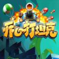 开心打坦克游戏官网安卓版 v1.0