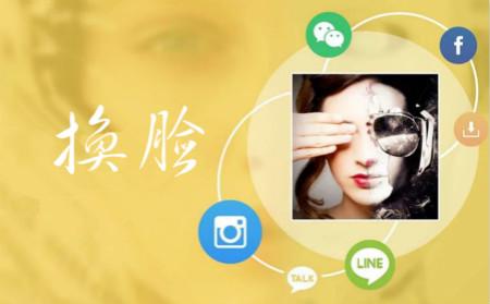 换脸app
