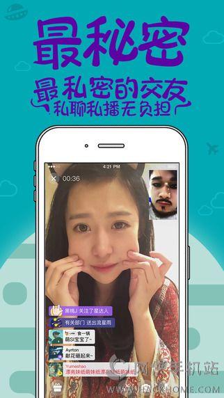 觅蜜手机版app下载图3: