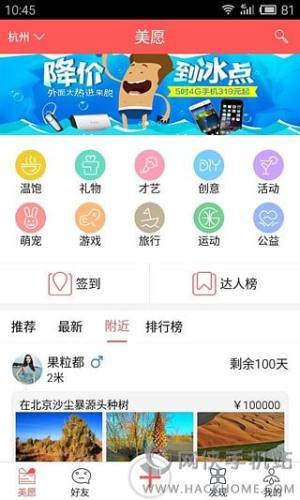 美愿支付密码app图1