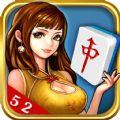 大庆麻将52麻将官网iOS版 v1.0.49
