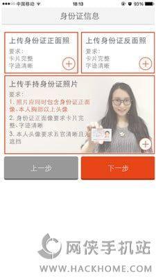 嗨钱网app图1